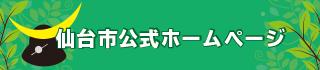 仙台市公式ホームページ