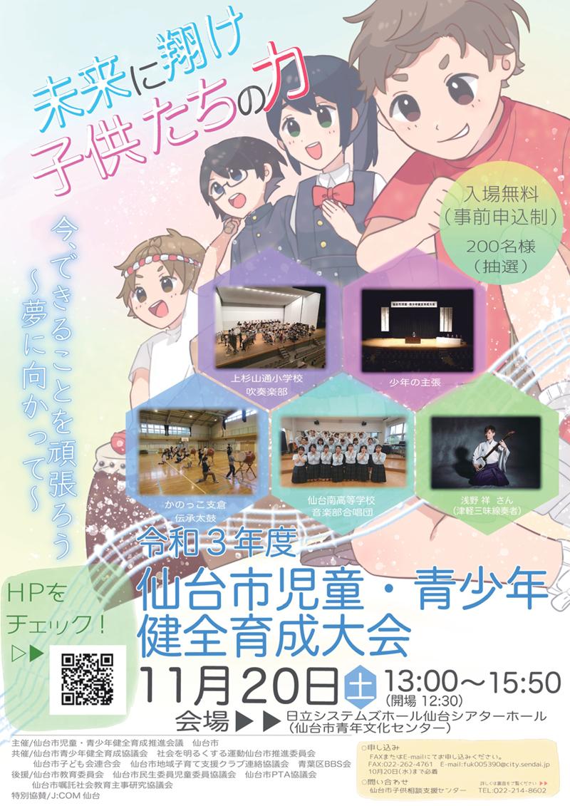 令和3年度 仙台市児童・青少年健全育成大会の観覧者を募集します。